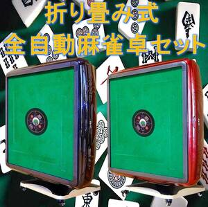 ■折り畳み式 全自動麻雀卓セット 日本28牌仕様!色選択可!静音タイプ 安心の一年保証!■