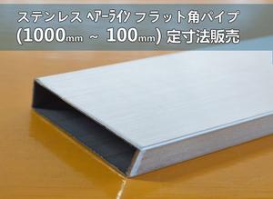 ステンレス フラット角パイプ HL研磨品 各品形状の(1000~100mm)定寸長の販売S21