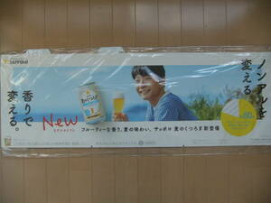 *..* not for sale * star . source Sapporo wheat. relaxation panel! unused *