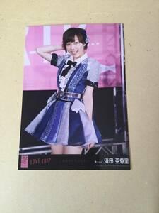AKB48 LOVE TRIP しあわせを分けなさい 劇場盤封入写真 チームE 須田 亜香里 他にも出品中 説明文必読 SKE48
