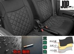 マツダ タイタン 5型 ワイドキャブ H16.6~H18.12 シートカバー ダイヤカット ステッチ ブラック キルト 艶無し PVCレザー 助手席 左