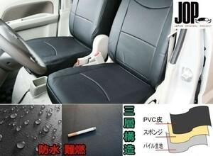 マツダ タイタン 5型 ワイドキャブ H16.6~H18.12 シートカバー パンチング ブラック 艶無し PVCレザー 助手席 左