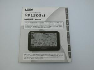 ★送料無料★ ユピテル ポータブルナビ YPL503si 取扱説明書