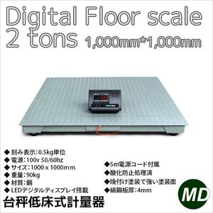 【パレットチャーター便】 2t フロアスケール デジタル式 1000mm 低床式計量器 台秤 風袋引き機能 【人気商品 】