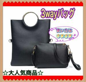 【新品】ショルダーバッグ クラッチバッグ ハンドバッグ 3way