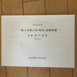 東京成徳大学高等学校 入試問題 高校受験