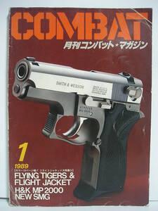 月刊コンバットマガジン COMBAT 1989年1月号 フライトジャケット大特集Ⅲ [h9649]