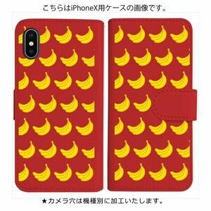 Galaxy A21 SC-42A SCV49 手帳型 ケース レッド バナナ おしゃれ