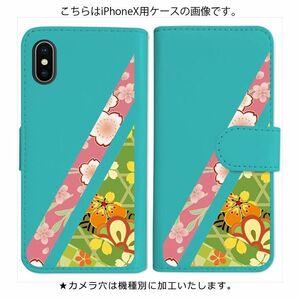 Galaxy A21 SC-42A SCV49 手帳型 ケース ブルー 和柄 花柄 桜 緑桜 おしゃれ