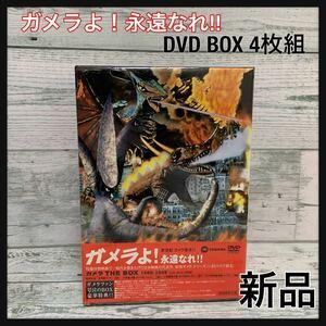 ☆新品未開封☆ ガメラよ!永遠なれ!! ガメラTHE BOX 1965-1968 DVD BOX 4枚組 初回限定生産 TOSHIBA