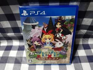 PS4送料無料☆ラビ×ラビ ★新品未開封