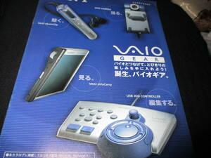 ☆送料無料☆レア☆カタログ☆1999年12月 SONY バイオギアカタログ