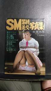 S&Mスナイパー4・20増刊 SM緊縛美女写真集 秘蔵版5 未発表フォト1981年4月20日発行