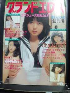 モデルは成人です レア本 1983 グランドエロス 創刊号 小川恵子 貴重ショット表紙 昭和のエロ雑誌 モデルは成人です。ビニ本アイドル