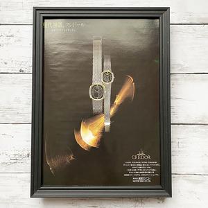 額装品◆CREDOR クレドール 服部セイコー 腕時計 /昭和/1984年/ポスター風広告/A4サイズ額入り/アートフレーム YP26-1