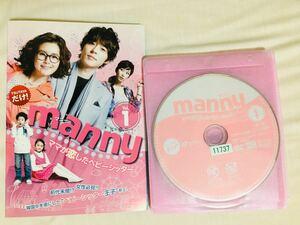 【全巻set】 manny マニー ママが恋したベビーシッター 全8巻