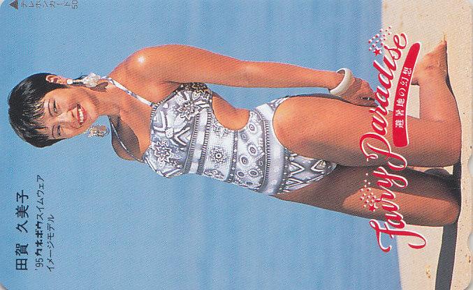 田賀久美子 '95 カネボウ/ハイレグ水着 【テレカ】 R2.11.23 ★送料最安60円~