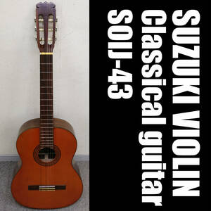 SUZUKI VIOLIN クラシックギター SOLJ-43 鈴木バイオリン 現状品