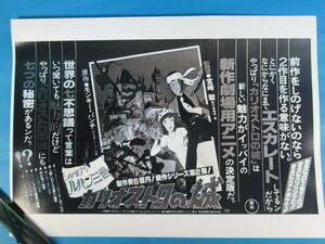 稀少アニメ資料★「ルパン三世カリオストロ」車内刷り大判スチール