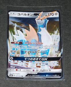 ■即決■ ポケモンカード SM8a 041/052 コバルオンGX RR #235