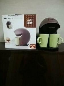 レコルト recolte コーヒーメーカー グランカフェ ディオ