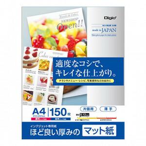 ナカバヤシ インクジェット用紙 マット紙SG 薄手 A4 150枚 JPSG-A4S-150(a-1595237)