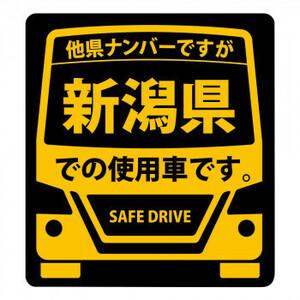 県内在住(使用車)マグネットステッカー 新潟県Lサイズ KM-L15(a-1631610)