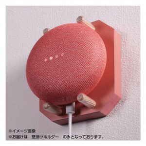 AIスピーカー壁掛けホルダー 八角タイプ グーグルホームミニ対応 ピンク SPKKF8KHOMEMINI(a-1634642)