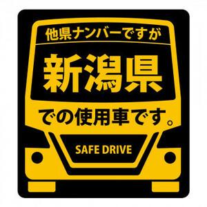 県内在住(使用車)ステッカー 新潟県Sサイズ KS-S15(a-1631706)