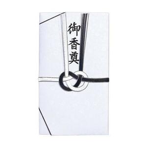 仏金封 華菊 御香奠 20セット キ-9852(a-1541752)