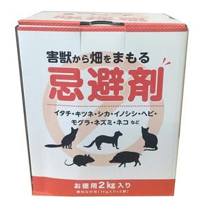 天然成分の忌避剤 2kg(1kg入り×2袋)×2個セット(a-1078886)