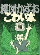 即決!〈昭和版〉『楳図かずお こわい本 Vol.3顔』昭和56年初版 ハードカバー 『おそれ』『偶然を呼ぶ手紙』収録 同梱歓迎♪