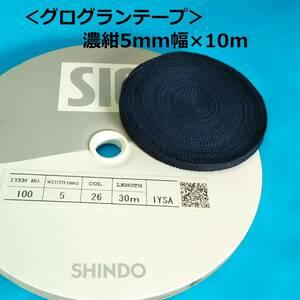 545<グログランテープ>濃紺(26)5mm幅×10m(ITEM NO.100)◆SIC SHINDO◆ペタシャム◆リボン☆.。.:*ハンドメイドに♪