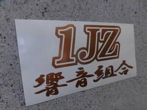 切文字ステッカー『1JZ 響音組合』 検)ドリフト JZA70 直管 JZX81 90 100 110 マークⅡ クレスタ チェイサー ツアラーV iR-V ルラーンG