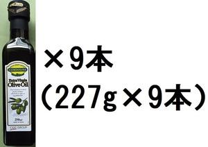 【送料1000円:スペイン産1番絞り】コルドリーヴァ エキストラバージンオリーブオイル 227g×9本 賞味期限22年