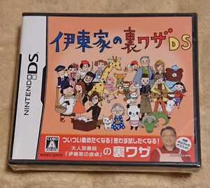 DS 伊東家の裏ワザDS