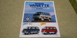 C22 VANETTE COACH バネットコーチシリーズ カタログ