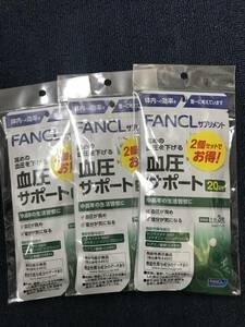 6袋★★★FANCL ファンケル 血圧サポート 20日分x6袋★日本全国、沖縄、離島も送料無料★賞味期限2022/09