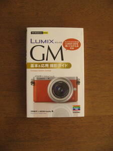 Panasonic GM basis & respondent for photographing guide [ postage included ]