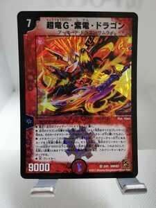 デュエルマスターズ DM・送料84円【在庫7枚】超竜G・紫電・ドラゴン 【 即決】