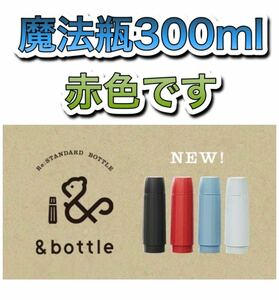 タイガー魔法瓶 アンドボトル(&bottle)300ml ステンレスボトル