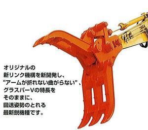 ロ【仙SS1507定#R76・324キ】グラスパー解体機 3トンクラス用 つかみ GT-30