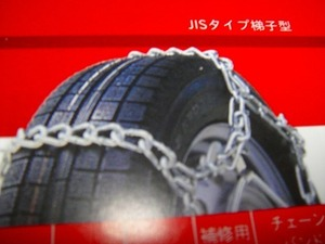 *[..#R76se3012291W2] tire chain 245-70-19.5 #78181 large low floor for 2 pcs set band MR17 optional side ring number 46 weight 19.5Kg