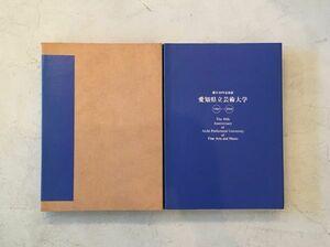 創立40周年記念誌 愛知県立芸術大学1966-2006 絵画油絵