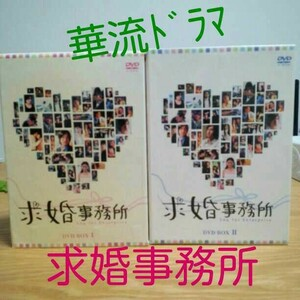 台湾ドラマ 求婚事務所 DVD-BOX