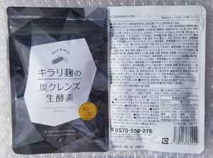 【2袋set】●新品未開封●キラリ麹の炭クレンズ生酵素★