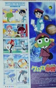 ケロロ軍曹切手シート80円切手