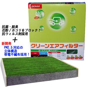 ☆DENSO抗菌エアコンフィルター☆ステップワゴン RK1RK2/RK5/RK6用