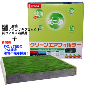 ☆DENSO抗菌エアコンフィルター☆ディオン CR5W/CR6W/CR9W用