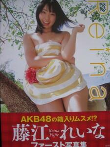 Reina★藤江れいなファースト写真集★NMB48/AKB48